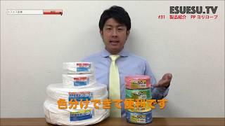 #31 製品紹介 PPヨリロープ thumbnail