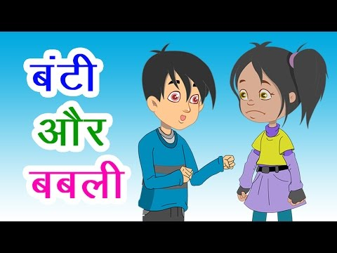 Bunty Aur Babli बंटी और बबली - Hindi Balgeet, Hindi Rhymes For Babies, Hindi Balgeet by Mannat Noor