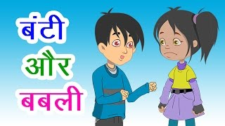बंटी और बबली I Hindi Rhymes I Kids Poem I Happy Bachpan I Golden Ball