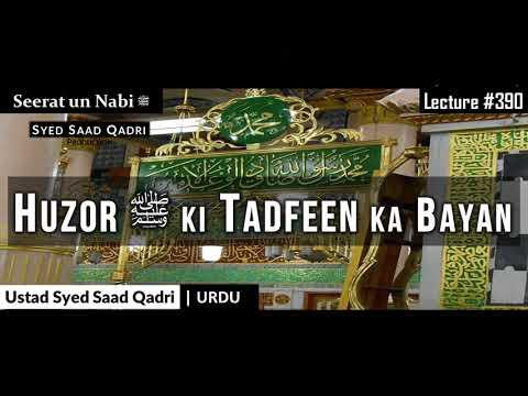 Download Seerat Un Nabi Lecture 391 Huzor ﷺ Say Mulaqat