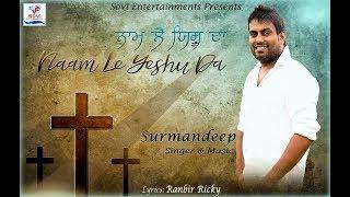 ਨਾਮ ਲੈ ਯਿਸ਼ੂ ਦਾ | ਸੁਰਮਨਦੀਪ । Naam Lai Yashu Da । Punjabi Masih Song । Paster Surmandeep Mansa