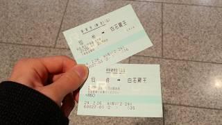 JR東日本の新幹線自動改札機に乗車券(定期券サイズ)と新幹線特定特急券を重ねて入れて入場