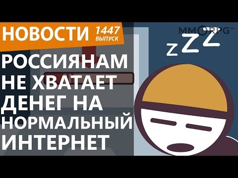 видео: Россиянам не хватает денег на нормальный интернет. Новости