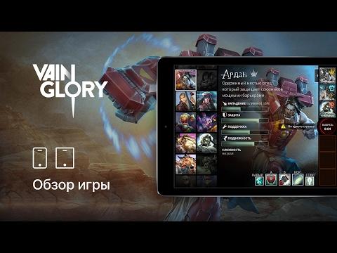 видео: vainglory – лучшая moba-игра для iphone и ipad