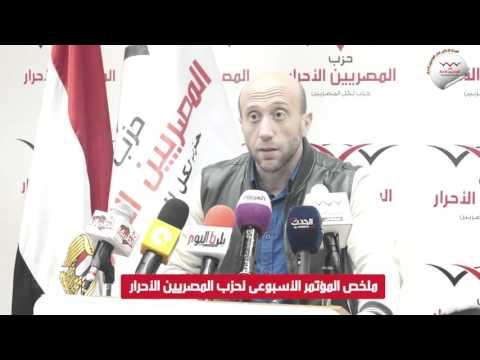 ملخص المؤتمر الأسبوعى لحزب المصريين الأحرار