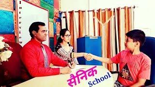 सैनिक स्कूल : Sainik School Interview