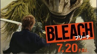 映画『BLEACH』6秒予告(グランドフィッシャー編)【HD】2018年7月20日(金)公開