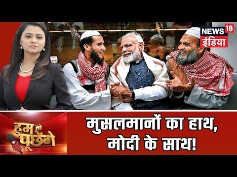 मुसलमानों का हाथ, मोदी के साथ! | Hum Toh Poochenge Neha Pant के साथ
