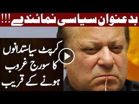 Corrupt Politicians Ka End Time! - Headlines and Bulletin - 09:00 PM- 22 October 2017 - Express News