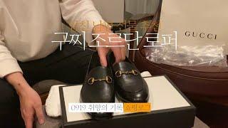 쇼핑로그6 : 남자 선물 추천☝ 구찌 조르단 로퍼 언박…