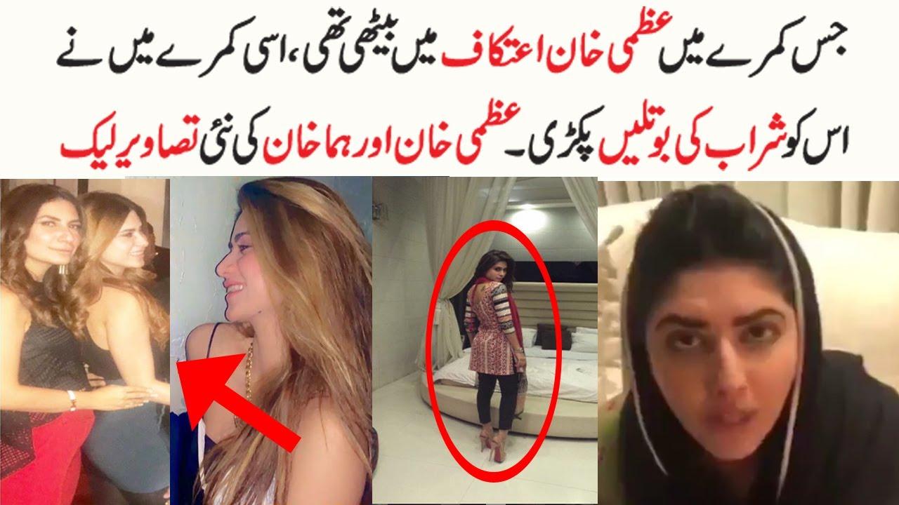 Download New HD Video of Uzma Khan and Huma Khan - Uzma Khan Scandal Video in HD Quality - Huma Khan PIcs