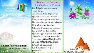اغنية النملة والصرصور بالفرنسية