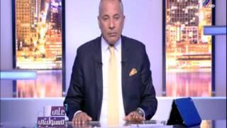بالفيديو.. أحمد موسى: «الأمريكان اتعموا في عنيهم عن إرهاب قطر»
