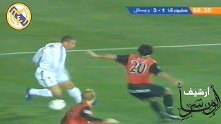 مافيه اجمل من هالزمن مباراة ممتعة للظاهرة رونالدو مع ريال مدريد 2003