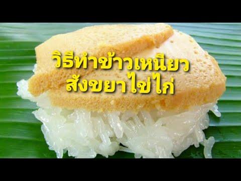 #วิธีทำข้าวเหนียวสังขยา สูตรใช้ไข่ไก่อย่างเดียวเนื้อเนียนเด้งนุ่มอร่อย