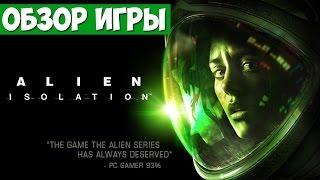 Видео обзор геймплея Alien: Isolation. Digital Deluxe Edition (PC, 2014, прохождение)