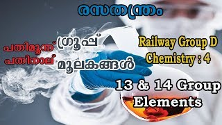 CHEMISTRY 4   RAILWAY GROUP D MODEL QUESTIONS   GENERAL SCIENCE   PSC CHEMISTRY  