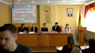 Битва умов-2019 Могилёв