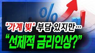 """[정완진TV] '가계 빚' 부담 있지만… , """"선제적 …"""