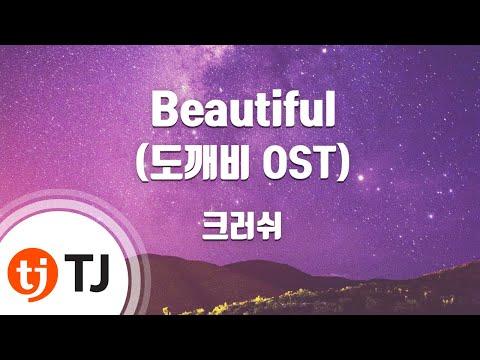 [TJ노래방] Beautiful(도깨비OST) - 크러쉬(Crush) / TJ Karaoke