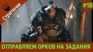 Средиземья Тени войны - ЗАДАНИЯ ОРКОВ   by Boroda Game