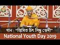 "01 Viveka Geeti ""Stimita Chit Sindhu Bhedi"" by Swami Shivadhishananda on National Youth Day 2019"