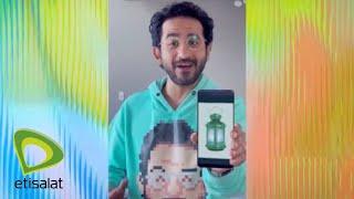 اعلان احمد حلمي | اتصالات