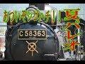 2018年7月15日秩父鉄道パレオエクスプレス C58-363