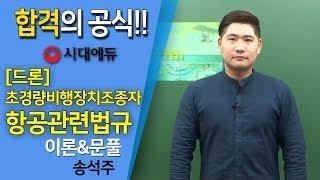 시대에듀 초경량비행장치조종자 항공관련법규 이론&문제풀이 01강 (송석주T)