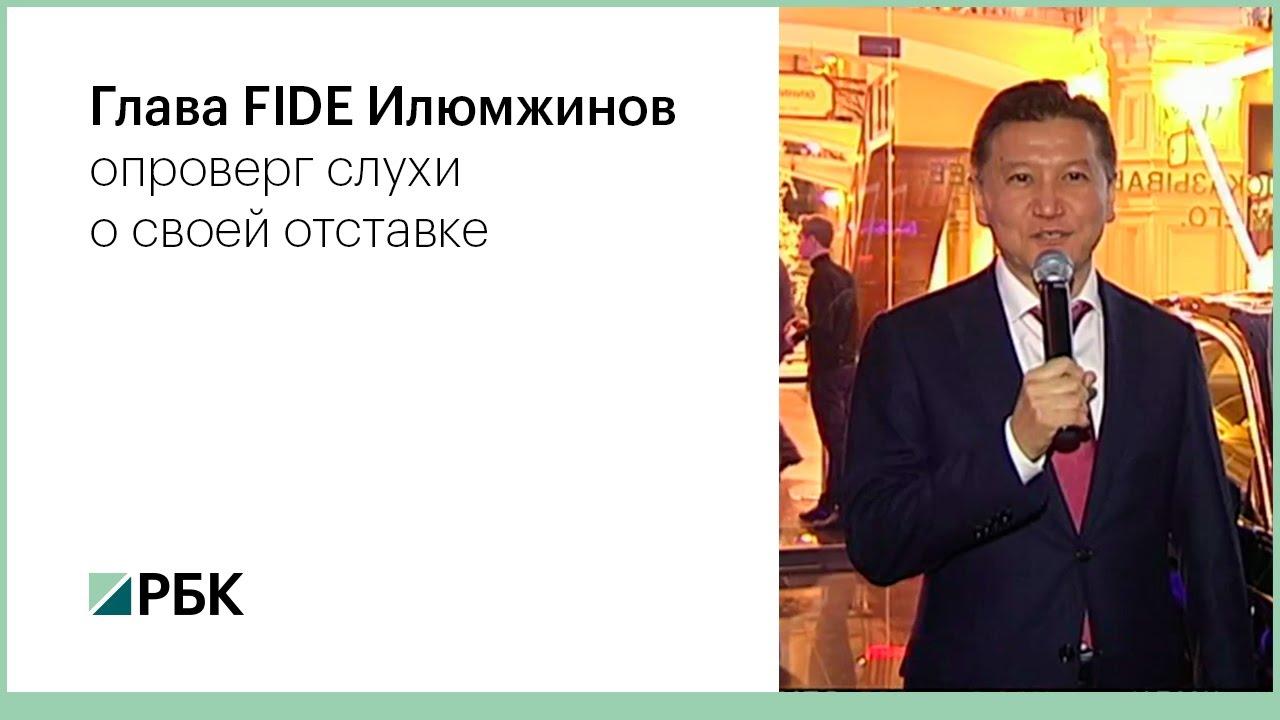 Глава FIDE опроверг слухи о своей отставке