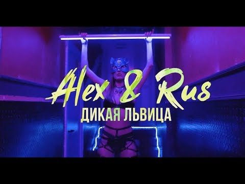 Официальный видео клип ALEX&RUS - Дикая львица 2019 года