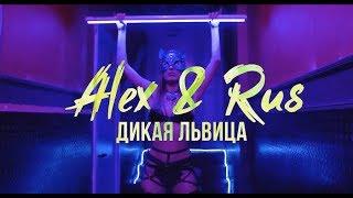 Смотреть клип Alex & Rus - Дикая Львица