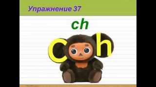 Видеофильм Учимся читать по-английски.avi