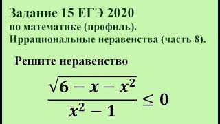 Задание 15 ЕГЭ 2020 по математике (профиль). Иррациональные неравенства (часть 8).