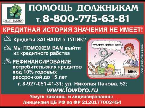 Разговор с юристом ЗАО Банк «Русский Стандарт» г  Самара