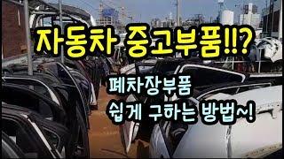 자동차부품 중고 재활용 (폐차장부품 자동차수리) 돈벌기