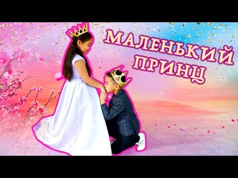 MY LITLLE PRINCE ❤️ Новый клип Аминки Витаминки 👑 Мой маленький принц (cover)