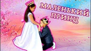 Download MY LITLLE PRINCE ❤️ Новый клип Аминки Витаминки 👑 Мой маленький принц (cover) Mp3 and Videos