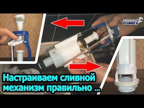 Настройка арматуры бачка унитаза - регулировка сливного механизма | Видеоурок Пламбер