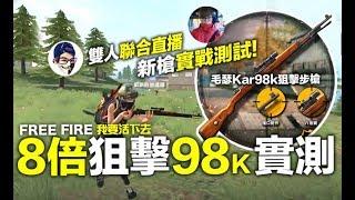 FreeFire (我要活下去) 新槍Kar98k狙擊步槍 直播實測 我不喝拿鐵 尼亞斯 直播歡樂場 手遊吃雞【我不喝拿鐵 遊戲實況】