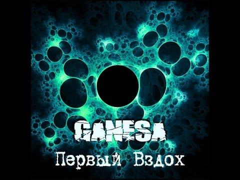 Ganesa (promo video)