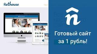 Nethouse: создать сайт за 1 рубль