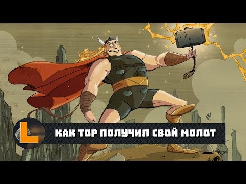 Как Тор получил свой молот (2019)