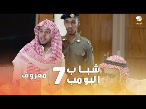 مسلسل شباب البومب 7 - الحلقه التاسعة والعشرون