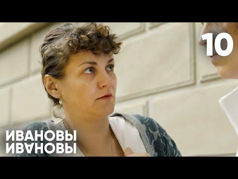 Ивановы - Ивановы   Сезон 1   Серия 10