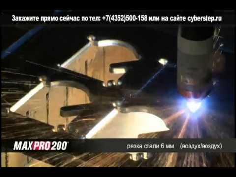 видео: Новый источник плазменной резки Hypertherm MAXPRO 200