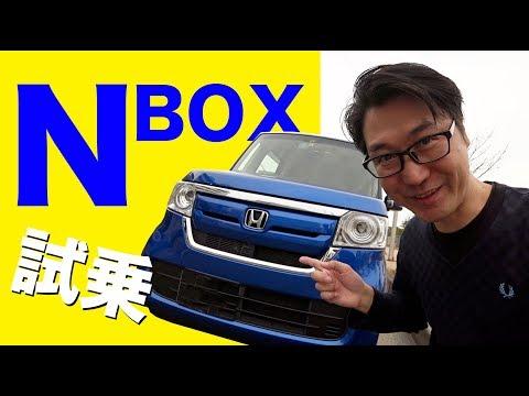 新型 N BOX 試乗してみた!
