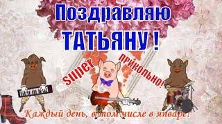 С днем Татьяны прикольное веселое с песней видео поздравление 25 января