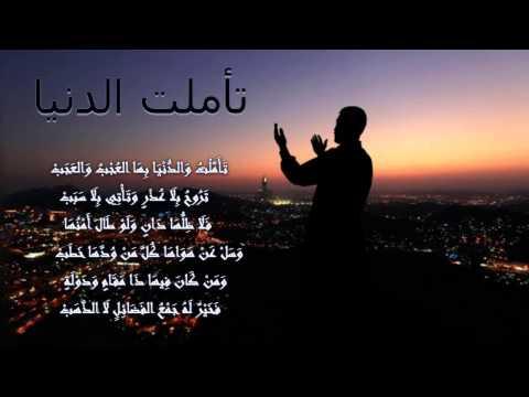 نشيد حسين الجسمي - تأملت والدنيا (مطولة) مع الكلمات HQ