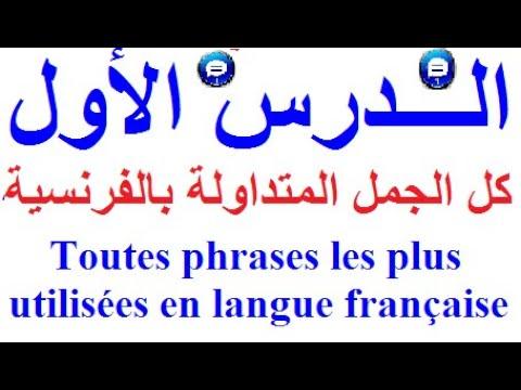 الجمل الفرنسية والعبارات الفرنسية المتداولة والشائعة والأساسية لتعلم الفرنسية